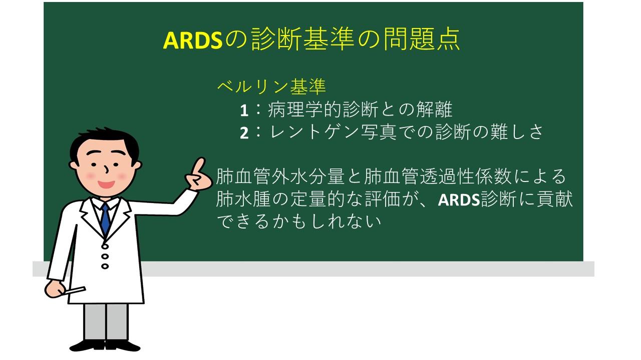 【循環呼吸動態について知識を深めよう】06 ARDSの診断基準の問題点