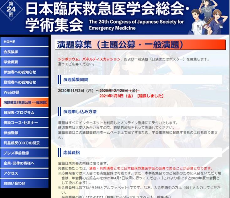 第24回日本臨床救急医学会総会・学術集会 演題募集