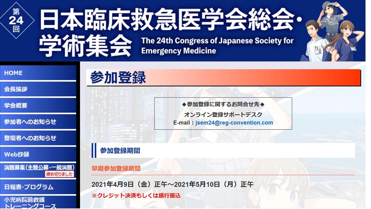 第24回日本臨床救急医学会総会・学術集会の「早期」オンライン参加登録(5月10日正午期限)