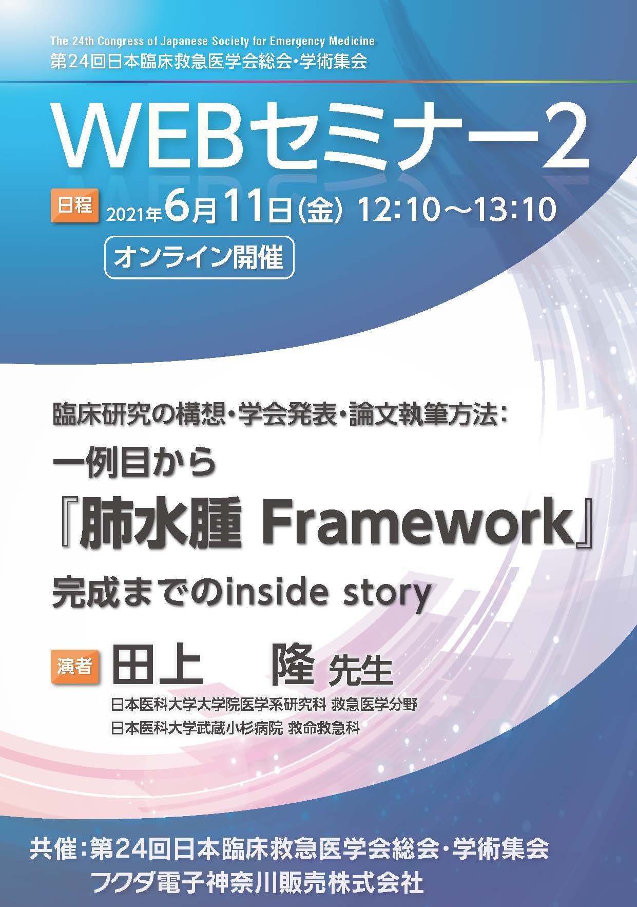 第24回日本臨床救急医学会総会・学術集会のwebセミナー2