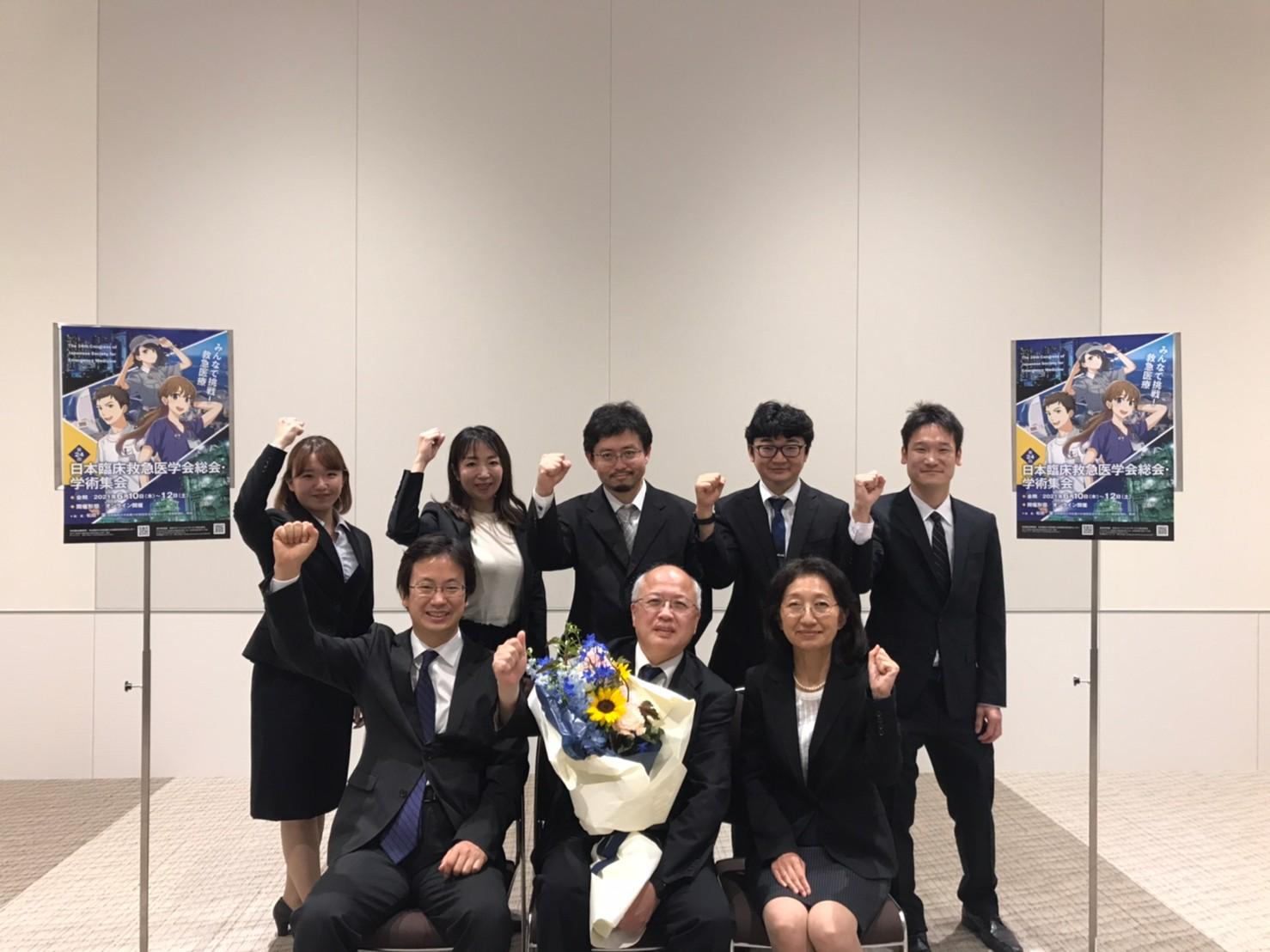 第24回日本臨床救急医学会総会・学術集会終了